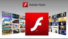 Adobe:Flash Player 2020起停止維護