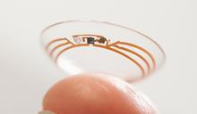 監測葡萄糖指數的隱形眼鏡開發項目被終止了