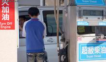 本週汽油價格不調整 柴油無感小跌0.1元