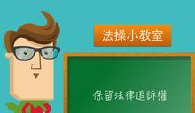 【法操小教室】保留法律追訴權