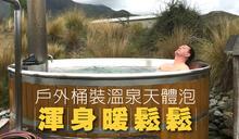 〈到紐西蘭退休2〉戶外桶裝溫泉天體泡 渾身暖鬆鬆 【壹特報】