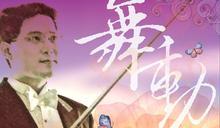 趙恆振小提琴獨奏 15日自由入場