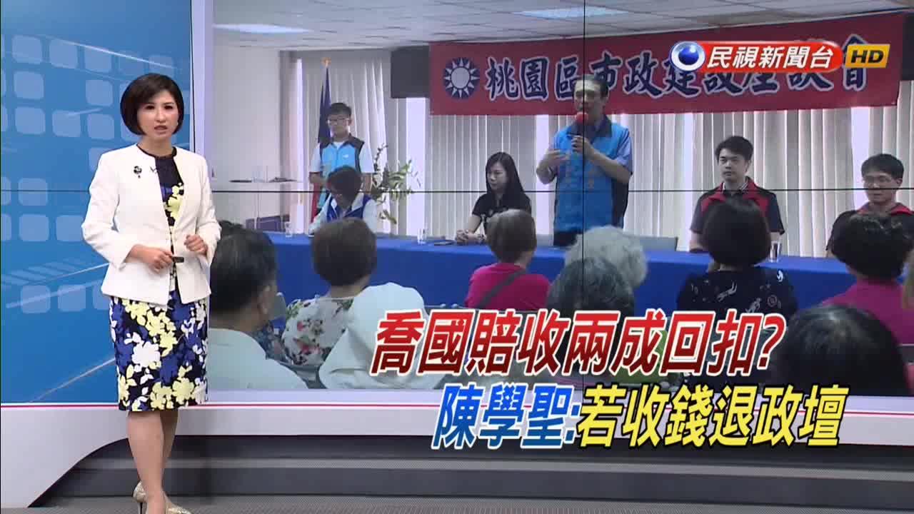 王浩宇控收回扣 陳學聖:若收1毛錢退政壇