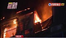 電線走火釀禍 公寓加蓋頂樓遭祝融