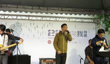 【影音】「毋通袂記」民主先烈 勞動服務樂團演唱《人權地景》
