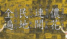連儂牆在台灣校園──破壞與審查的雙重壓力