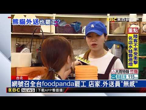 網號召全台foodpanda罷工 店家、外送員「無感」