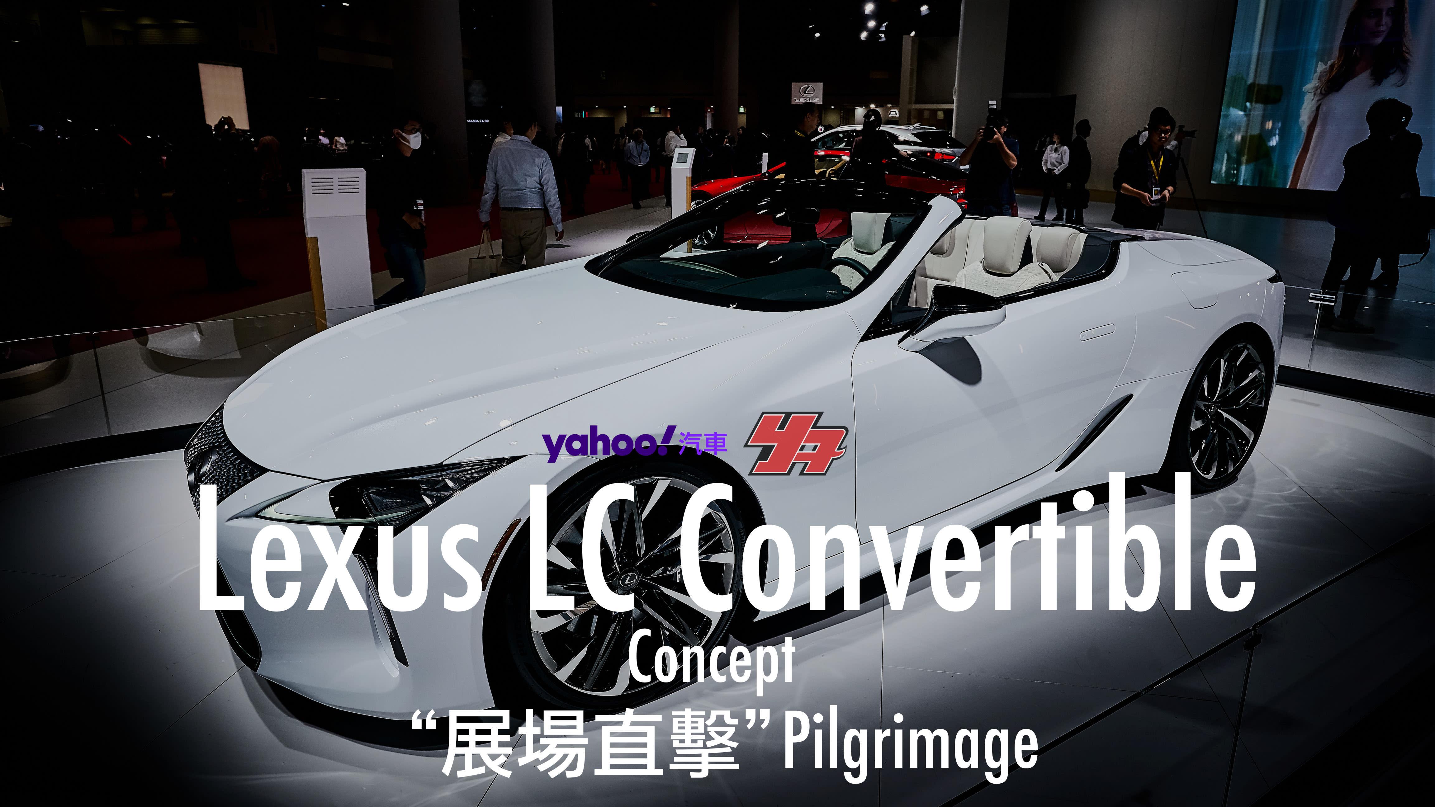 【東京車展直擊】量產前的複習賞!Lexus LC Convertible Concept日本再曝光