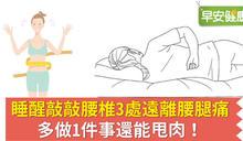 睡醒敲敲腰椎3處遠離腰腿痛,多做1件事還能甩肉!