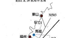【Yahoo論壇/孫揚明】中共開通M503 傷了民進黨的心