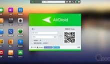 Android 上最受歡迎的檔案傳送器 AirDroid 終推出 iOS 版本!