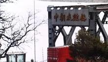 金正恩不見特使 中國封鎖丹東鐵橋