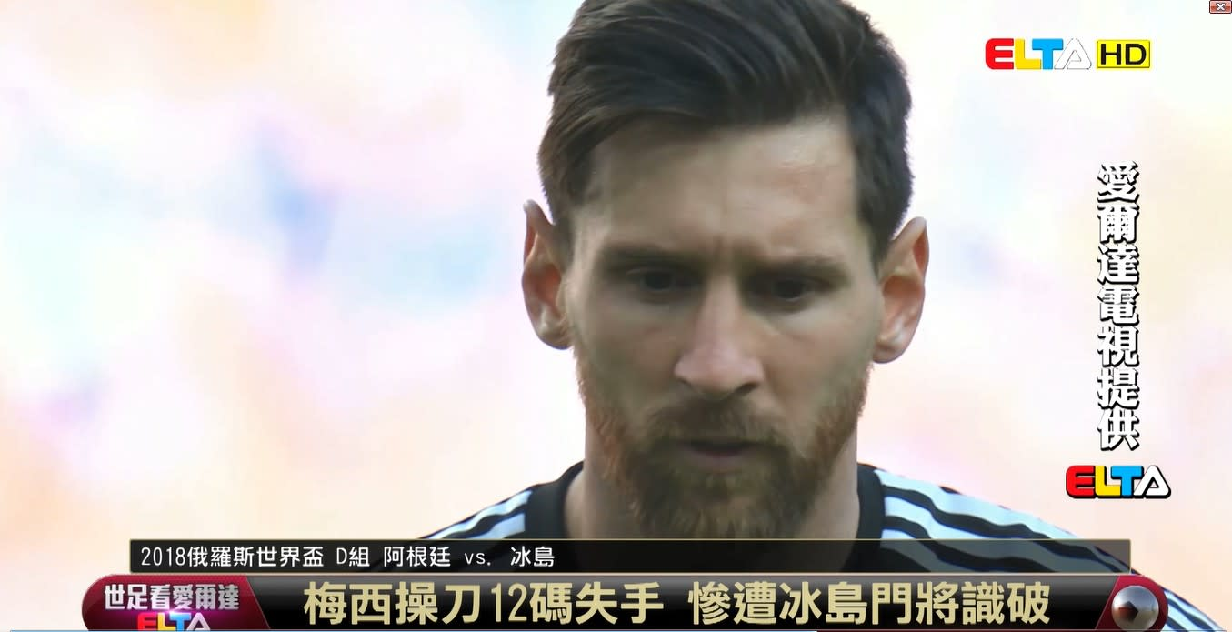 【世足看Yahoo】梅西罰球失手 球迷:我們應該繼續支持他