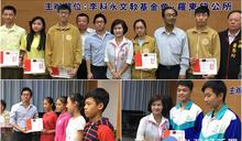 鼓勵學子奮發向上 李科永基金會頒發89名羅東學子獎學金