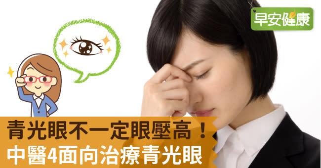 青光眼不一定眼壓高!中醫4面向治療青光眼
