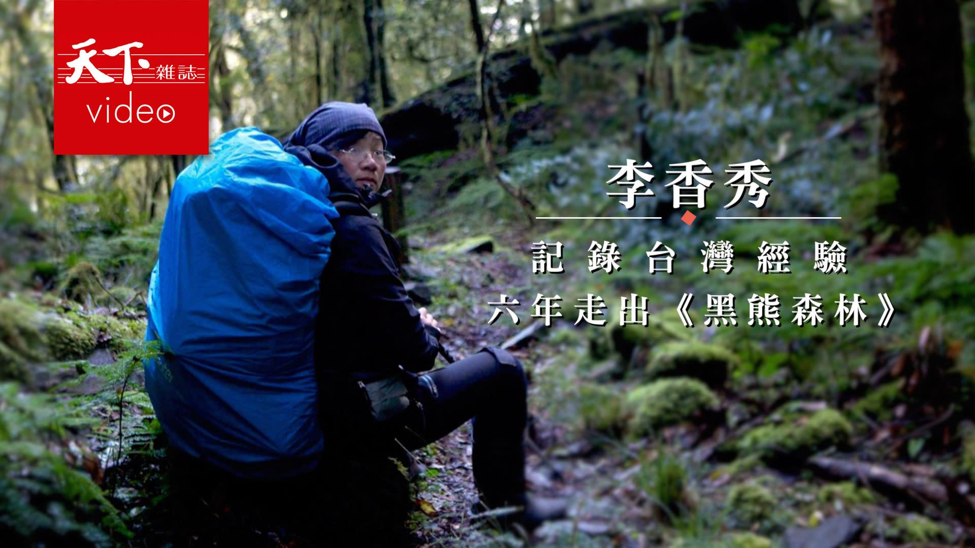 是什麼原因 讓她願意花六年紀錄台灣黑熊