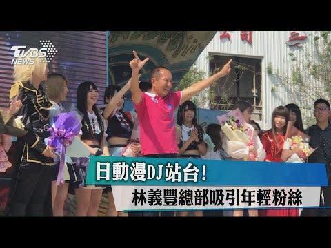 日動漫DJ站台!林義豐總部吸引年輕粉絲