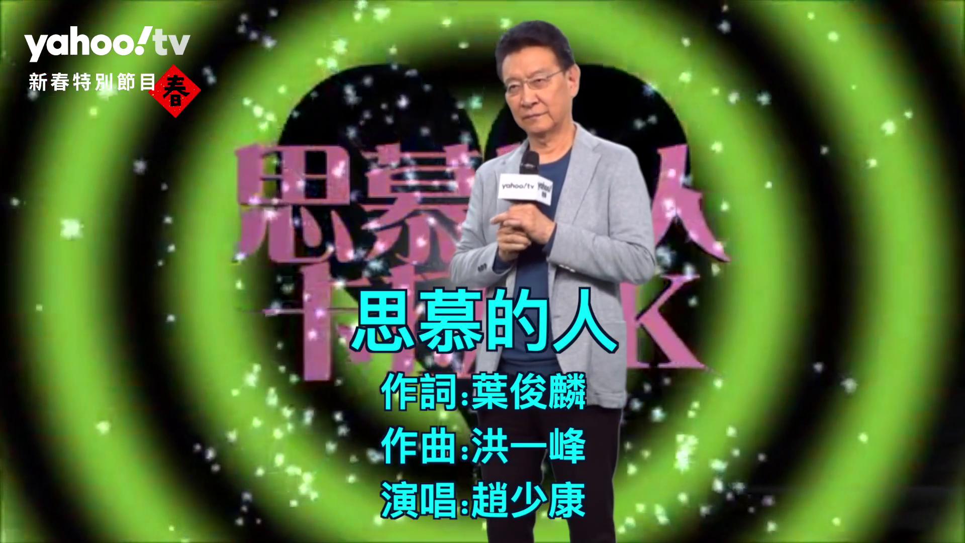 趙少康《思慕的人》-【鄉民KTV】