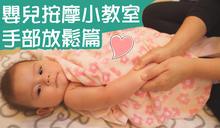 【咕咕育嬰便利貼】整隻手都放鬆了~寶寶按摩手部篇!