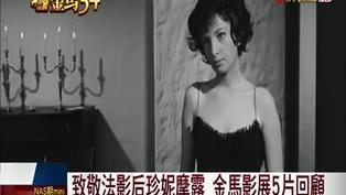 【非凡新聞】致敬法影后珍妮摩露 金馬影展5片回顧