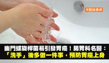 幽門螺旋桿菌易引發胃癌!腸胃科名醫:「洗手」後多做一件事,預防胃癌上身