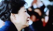 朴槿惠涉賄案不出庭 韓法院明天再傳