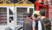 百元販賣機未揭露重要消費資訊中市府要求業者改善