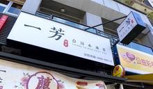 手搖飲的反叛,崩解中的台灣