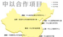 【大數聚】中以合作引爆新商機!盤點中國6大科技掏金城市(上)