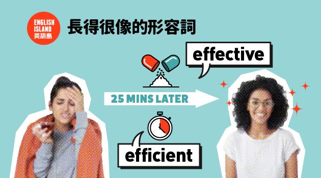 【英語小測驗】長得很像的形容詞:efficient vs effective