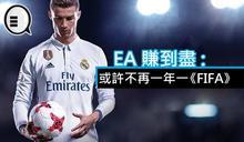 EA 賺到盡 : 或許不再一年一《FIFA》