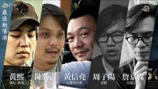 [金馬54]金馬新導演獎落誰家?