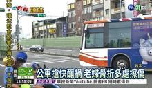 公車搶快左轉 壓傷老婦骨折!