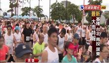 卡努大雨停! 1萬3千人一大早健康路跑
