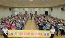 臺灣法稅若不進行改革 救濟制度只是假民主