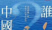 東大法學博士:「香港是我家」的本土主義是如何興起的?
