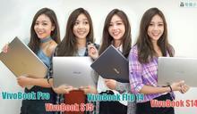 [評測] 華碩VivoBook大家族駕到!『VivoBook Pro』、『VivoBook S15』、『VivoBook S14』和『VivoBook Flip 14』怎麼選?