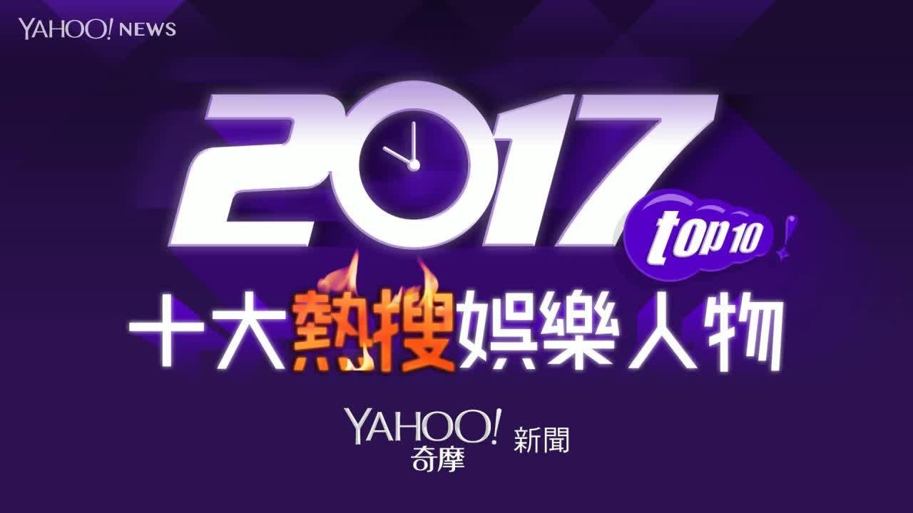 【Yahoo網友熱搜十大娛樂人物】私照風波女星奪冠  韓星攻佔榜單