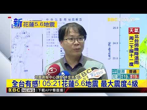 全台有感! 05:21花蓮5﹒6地震 最大震度4級