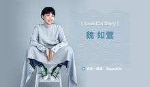 【Yahoo論壇】魏如萱:我不美,別人都不要我,但我好想唱歌