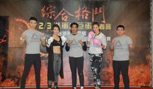 綜合》台灣綜合格鬥元年開始 2月3日小巨蛋火爆開打