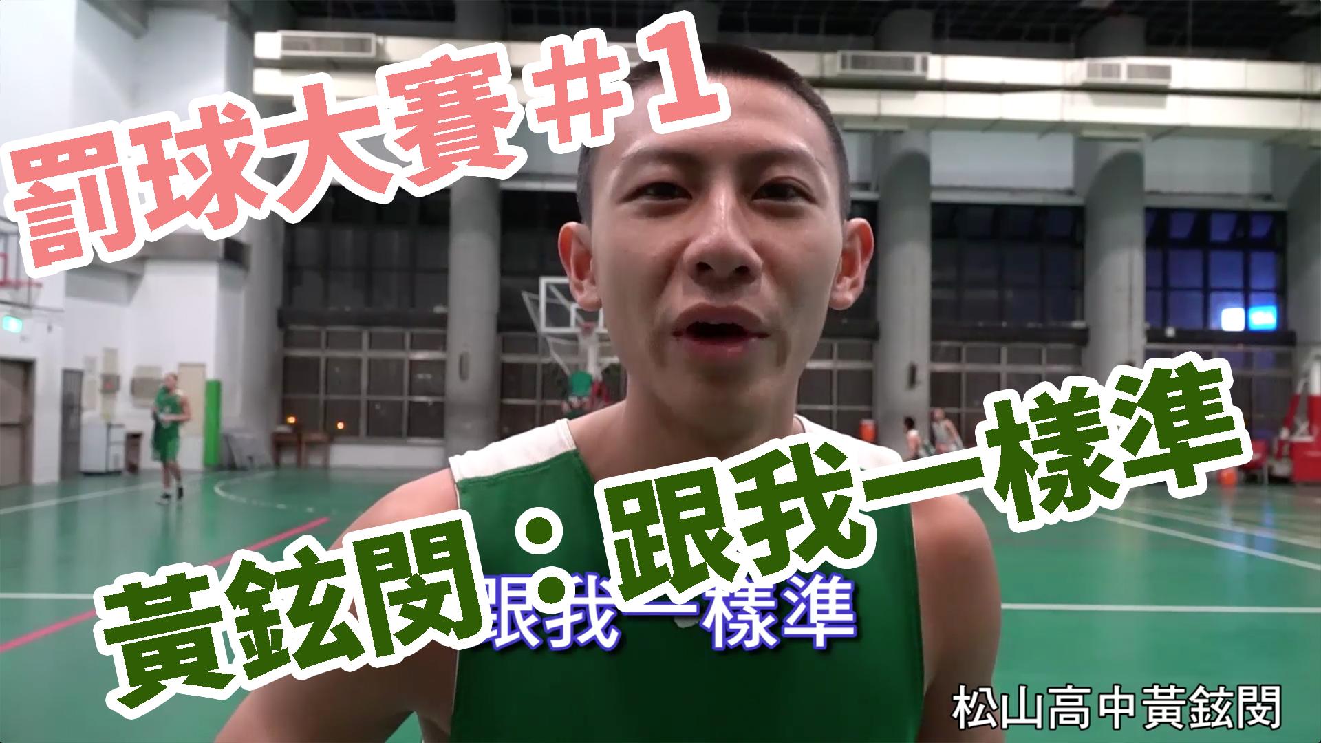 罰球大賽#1 松山高中黃鉉閔