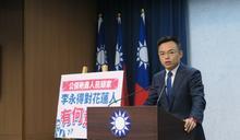 國民黨:李永得藐視國會 賴揆應處理