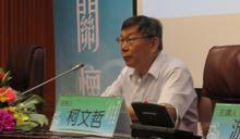 柯P:兩岸越交流,越鞏固台灣本土意識