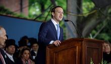 臉書淪為政治操盤手?3000則與俄相關廣告移交美國會