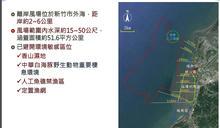 遠東投資 竹風離岸風機案 修改後送環評大會