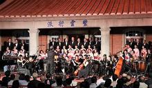 「黃家古厝音樂會」20周年 總統 閣揆同與會「台灣歌謠一百年」