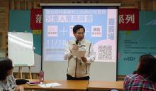 嘉市首屆兒童人權高峰會 涂醒哲與青年座談