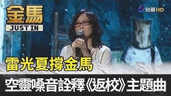 金馬56/雷光夏撐金馬  空靈嗓音詮釋《返校》主題曲【金馬快訊】