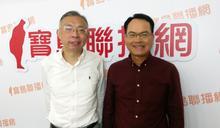 【寶島聯播網】台師大范世平:中國法治自評100 台灣看只有30